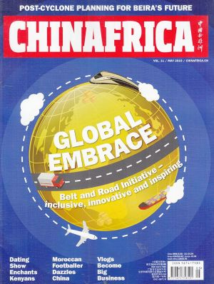 中国与非洲CHINAFRICA2019年5月期