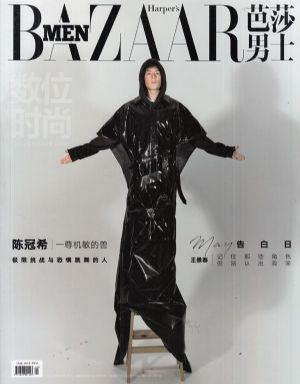 时尚芭莎男士2019年5月期