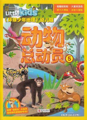 环球少年地理幼儿版2019年5月期