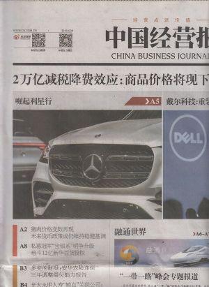 中国经营报2019年4月第5期待确认