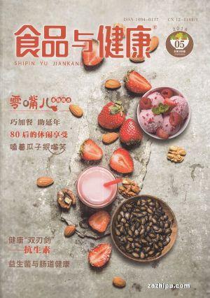 食品与健康2019年5月期
