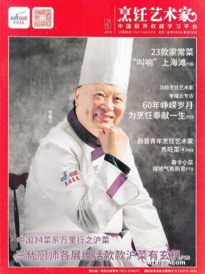 东方美食(烹饪艺术家)2019年5月期