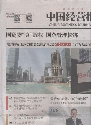 中国经营报2019年5月第1期
