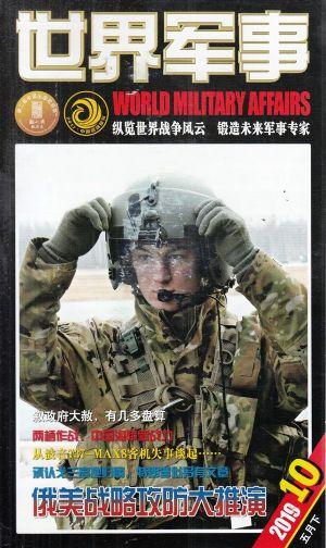 世界军事2019年5月第2期