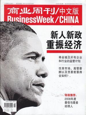 商业周刊中文版2009年2月