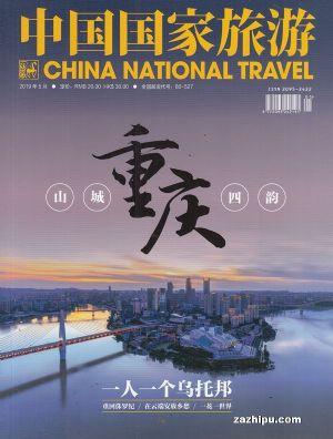 中国国家旅游2019年5月期