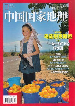 中国国家地理2019年5月期