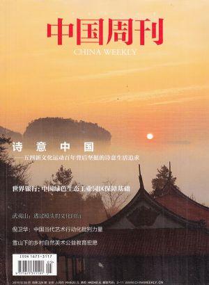 中国周刊2019年5月期