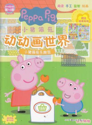 小猪佩奇动动画世界2019年5月第2期