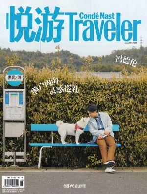 悦游Traveler2019年6月期