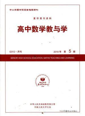 高中数学教与学2019年5月期