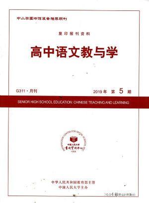高中语文教与学2019年5月期