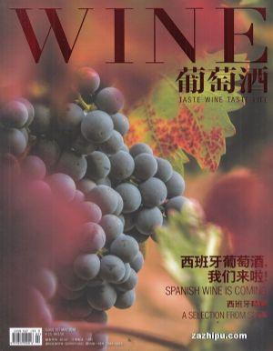 葡萄酒2019年5月期
