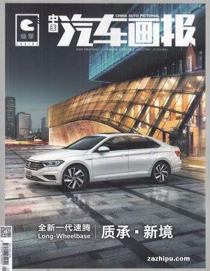 中国汽车画报2019年5月期