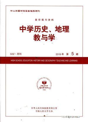 中�W�v史地理教�c�W2019年5月期