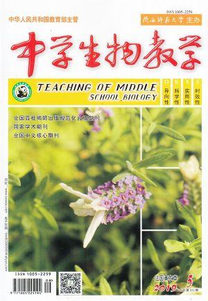 中�W生物教�W2019年5月期