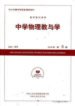 中�W物理教�c�W2019年5月期