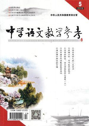 中�W�Z文教�W�⒖忌涎�刊2019年5月期