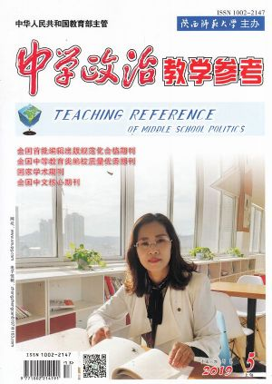 中�W政治教�W�⒖忌涎�刊2019年5月期