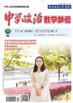 中�W政治教�W�⒖贾醒�刊2019年5月期