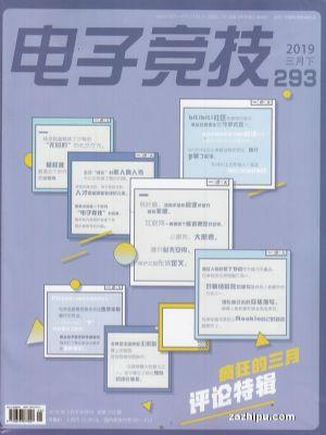 �子�技下半月刊2019年3月期