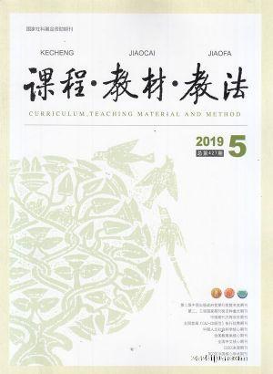 �n程教材教法2019年5月期