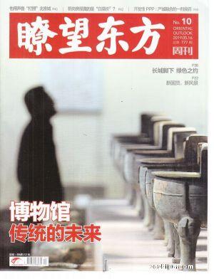 �t望东方周刊2019年5月第2期