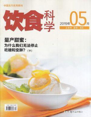 �食科�W2019年5月期