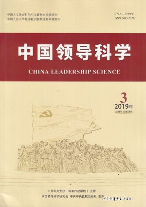 中国领导科学2019年5月期