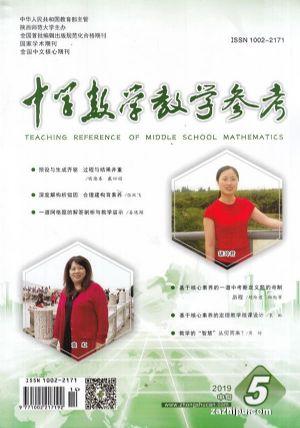 中�W��W教�W�⒖贾醒�刊2019年5月期