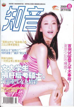知音2009年3月刊