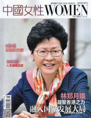 中国女性2019年5月期