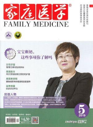 家庭医学2019年5月第1期