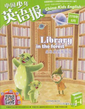 中国少年英语报三四年级版2019年6月期