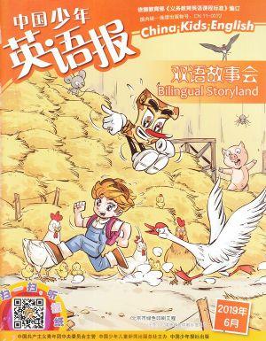中国少年英语报双语故事会2019年6月期