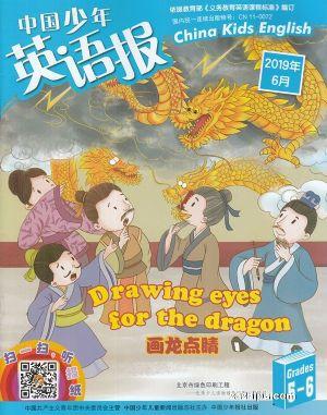 中国少年英语报五六年级版2019年6月期