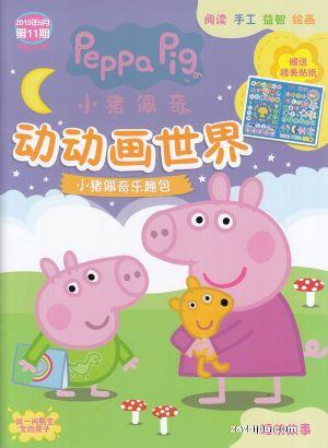 小猪佩奇动动画世界2019年6月第1期