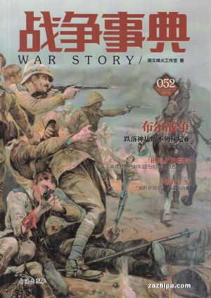 战争事典2019年4月期