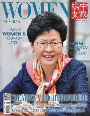 中国妇女2019年5月期