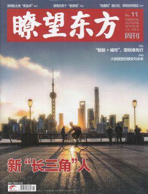 �t望东方周刊2019年5月第3期