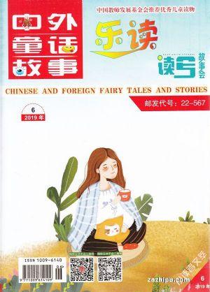 乐读(读写故事会)2019年6月期