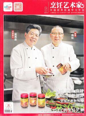 东方美食(烹饪艺术家)2019年6月期