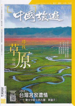 中国旅游2019年6月期