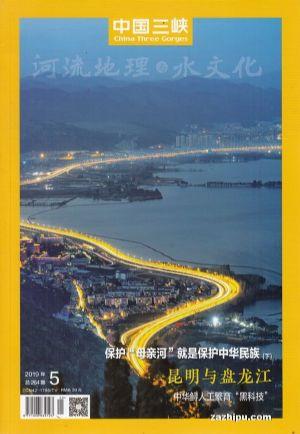 中国三峡河流地理与水文化2019年5月期