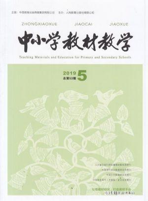 中小学教材教学2019年5月期