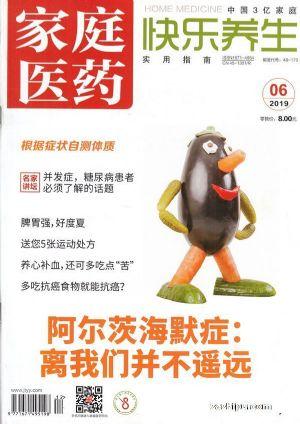 家庭医药(快乐养生)2019年6月期