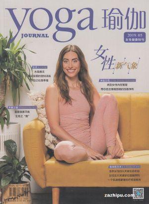 瑜伽2019年5月期