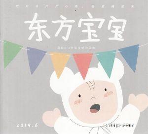 东方宝宝2019年6月期