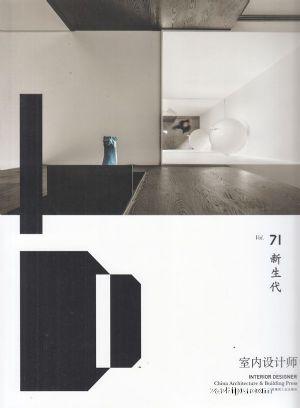 室内设计师2019年6月期