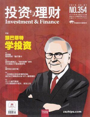 投资与理财2019年6月期